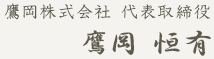 鷹岡株式会社 代表取締役 鷹岡 恒有